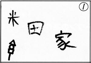 第50回福井高専祭 1番「米田家」の広告/どこまでもアマチュア