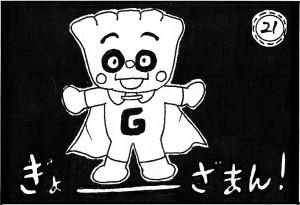 第50回福井高専祭 21番「餃子の王子保」の広告/どこまでもアマチュア