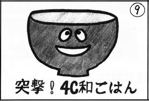 第50回福井高専祭 9番「突撃4C!和ごはん」の広告/どこまでもアマチュア