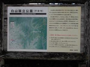 ふるさとの魅力を語ろう!景観づくり団体のつどい 平泉寺についての説明掲示/どこまでもアマチュア