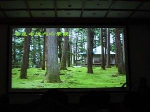 ふるさとの魅力を語ろう!景観づくり団体のつどい スクリーンに映し出された平泉寺のたたずまい/どこまでもアマチュア