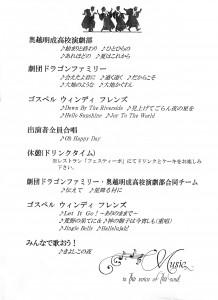 もう最高!クリスマスコンサート2014 in 勝山ニューホテル プログラム/どこまでもアマチュア