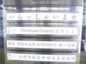 もう最高!クリスマスコンサート2014 in 勝山ニューホテル 歓迎表示/どこまでもアマチュア
