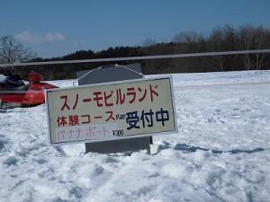 さかだに雪まつり スノーモービル体験受付表示/どこまでもアマチュア