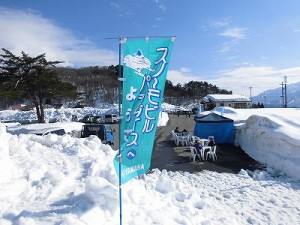 さかだに雪まつり スノーモービル体験のぼり旗/どこまでもアマチュア