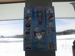 さかだに雪まつり 開催告知ポスター/どこまでもアマチュア