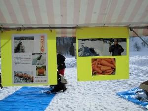 さかだに雪まつり ニンジンジュースのサービスコーナーの説明パネル/どこまでもアマチュア