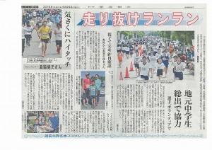 第51回越前大野名水マラソン 地元紙記事/どこまでもアマチュア