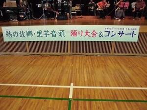 結の故郷・里芋音頭 踊り大会 & 清水ゆう・ハーバーライツオーケストラコンサートのタイトル看板/どこまでもアマチュア
