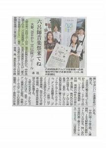 六呂師高原アルプス音楽祭2015 宣伝隊報道記事/どこまでもアマチュア