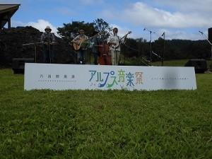六呂師高原アルプス音楽祭2015 ステージ看板/どこまでもアマチュア