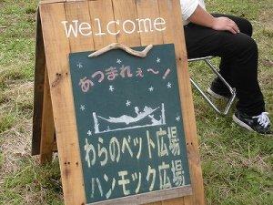 六呂師高原アルプス音楽祭2015 ハンモック広場看板/どこまでもアマチュア