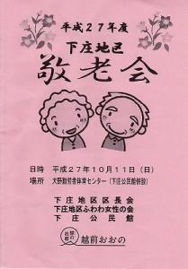 平成27年度下庄地区敬老会プログラム表紙/どこまでもアマチュア
