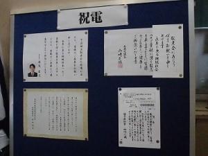 平成27年度下庄地区敬老会 祝電掲示/どこまでもアマチュア