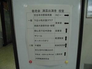 平成27年度下庄地区敬老会 演芸グループ控室の案内/どこまでもアマチュア