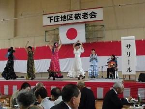 下庄地区敬老会 フラメンコサークル サリール/どこまでもアマチュア