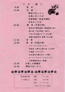 平成27年度下庄地区敬老会プログラム/どこまでもアマチュア