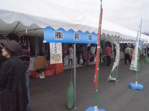 結の故郷 越前おおの 新そばまつり2015 (株)昇竜/どこまでもアマチュア