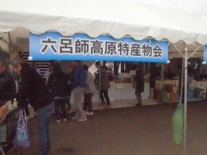 結の故郷 越前おおの 新そばまつり2015 六呂師高原特産物会/どこまでもアマチュア