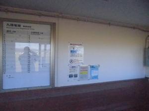 六条駅を紹介します。 たくさんの掲示物でにぎやかな壁/どこまでもアマチュア