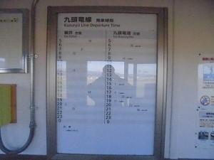 六条駅を紹介します。時刻表/どこまでもアマチュア