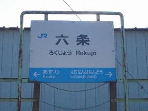 六条駅を紹介します。 駅名標の掲示内容/どこまでもアマチュア