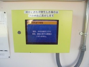 六条駅を紹介します。 列車運行情報表示箱/どこまでもアマチュア