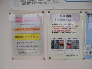 足羽駅はこんなところでした。 JR西日本北陸案内センターへの問合せ方法等の掲示物/どこまでもアマチュア
