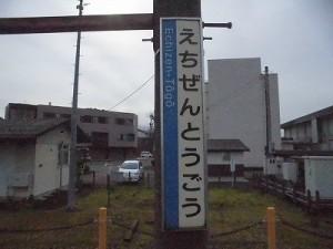 越前東郷駅を見てきました。 駅名板/どこまでもアマチュア