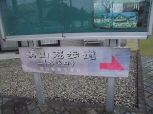 越前東郷駅を見てきました。 槇山遊歩道の案内板/どこまでもアマチュア
