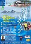 第52回越前大野名水マラソン ポスター/どこまでもアマチュア