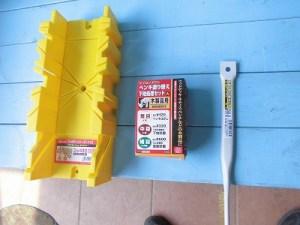 日曜大工教室~基礎からやり直し編~ 新しい道具を購入/どこまでもアマチュア