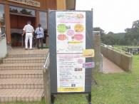 福井県自然保護センターの企画コーナー
