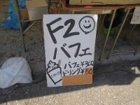 F2 パフェ