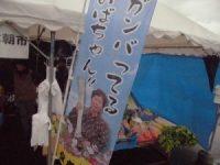 ガンバってるおばちゃんのぼり旗