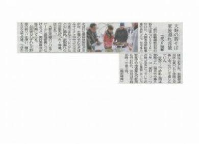 2016.11.20 福井新聞記事