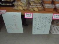 六呂師高原特産物会の特売品目