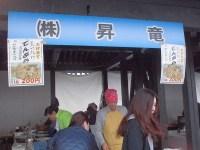 (株)昇竜