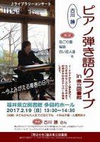 古川勝ピアノ弾き語りライブin県立図書館