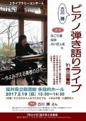 20170219 古川勝ピアノ弾き語りライブin県立図書館