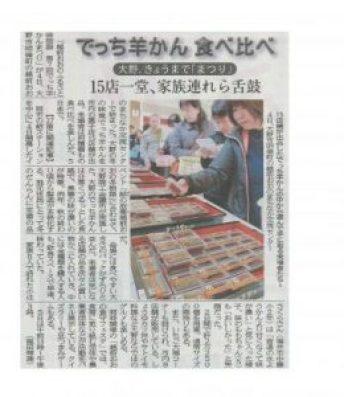 20170205 福井新聞記事1
