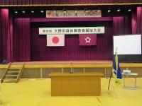 多目的ホールのステージ準備状況