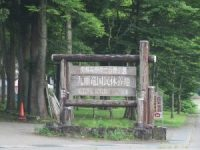 国民休養地名標