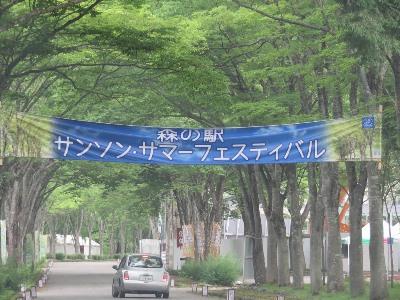 森の駅 サンソン サマーフェスティバル 2017 その2