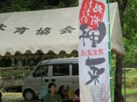 農林樂舎×nishoku