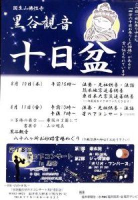 黒谷観音第18回星の下コンサートポスター