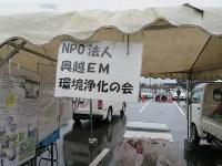 NPO法人 奥越EM環境浄化の会