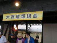 大野麺類組合