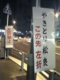この先左折 左折禁止 : 【絶対吹く】おもしろ標識、看板、張り紙まとめ ...