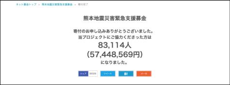 kumamoto5